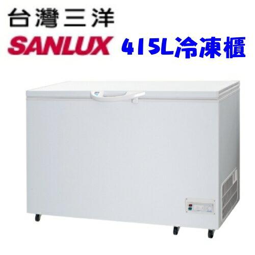 ~特促可 ~SANLUX 三洋~SCF~415T~415公升環保冷凍櫃