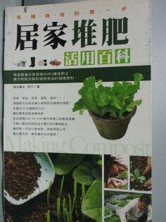 【書寶二手書T1/園藝_WGR】居家堆肥活用百科_黃鵬錡