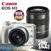 Canon佳能到Canon EOS M3 18-55+55-200白色雙鏡組 APS-C感光元件 微型單眼 7/31前回函送原電+一千7-11禮券  █公司貨█ 平輸另電洽