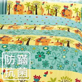 ~鴻宇‧防蟎抗菌~美國棉 防蹣抗菌寢具 製 雙人四件式薄被套床包組~136008