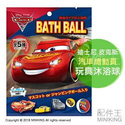 【配件王】現貨 日本 迪士尼 皮克斯 CARS 汽車總動員 玩具沐浴球 泡澡球 入浴劑 閃電麥坤 5款隨機小玩具