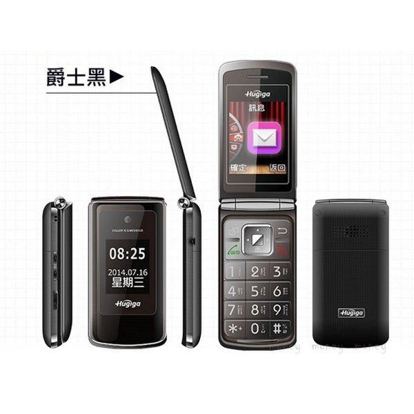 老人機 HUGIGA HGW983 3G/雙卡雙待/大螢幕/大鈴聲/可手寫/數字報號/銀髮族 【馬尼行動通訊】