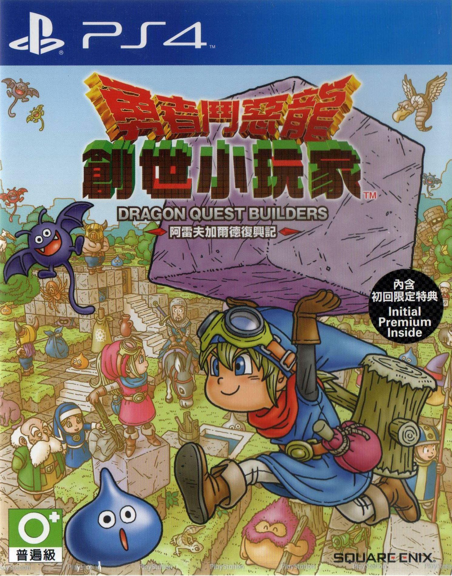 現貨供應中 中文版 [普遍級] PS4 勇者鬥惡龍 創世小玩家 阿雷夫加爾德復興記