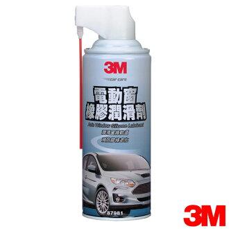 3M 電動窗橡膠潤滑劑 260g