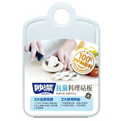 妙潔 抗菌料理砧板-大【愛買】