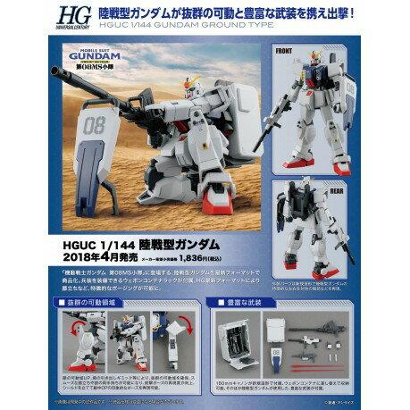 【預購】日本進口最新2018年 HGUC 第08MS小隊 陸戦型 Gundam 1/144 鋼彈 機動戰士【星野日本玩具】
