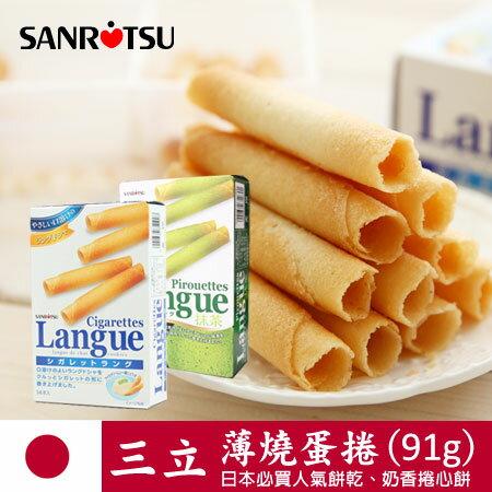 日本 SANRITSU三立 蛋捲 (薄燒/抹茶) 91g 捲心餅 進口零食【N100694】