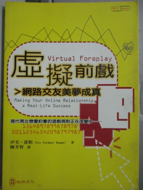 ~書寶 書T5/兩性關係_JEW~虛擬前戲~ 交友美夢成真 Virtual Forepla
