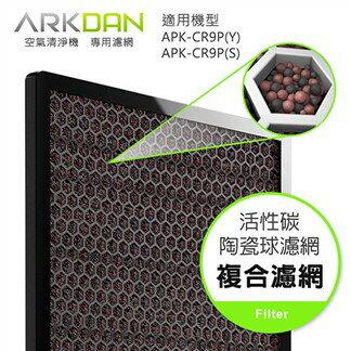 ARKDAN阿沺A-FCR9P(C)空氣清淨機專用活性碳陶瓷球濾網A-FCR9P-C(APK-CR9P專用)**免運費**