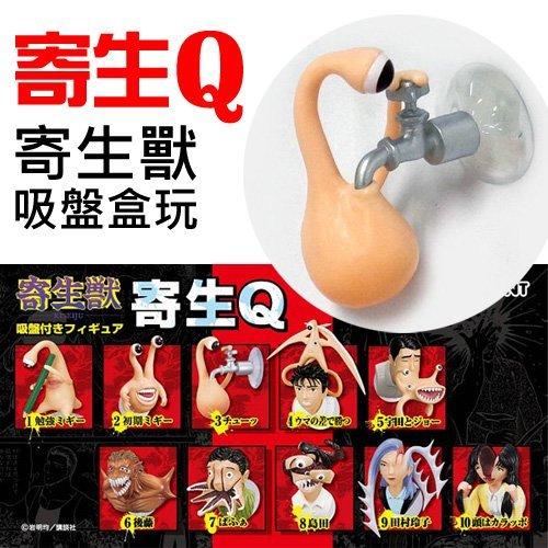 【日本進口】單售 隨機出貨 Re-ment 寄生獸 寄生Q 盒玩 盒玩 小模型 吸盤 景品