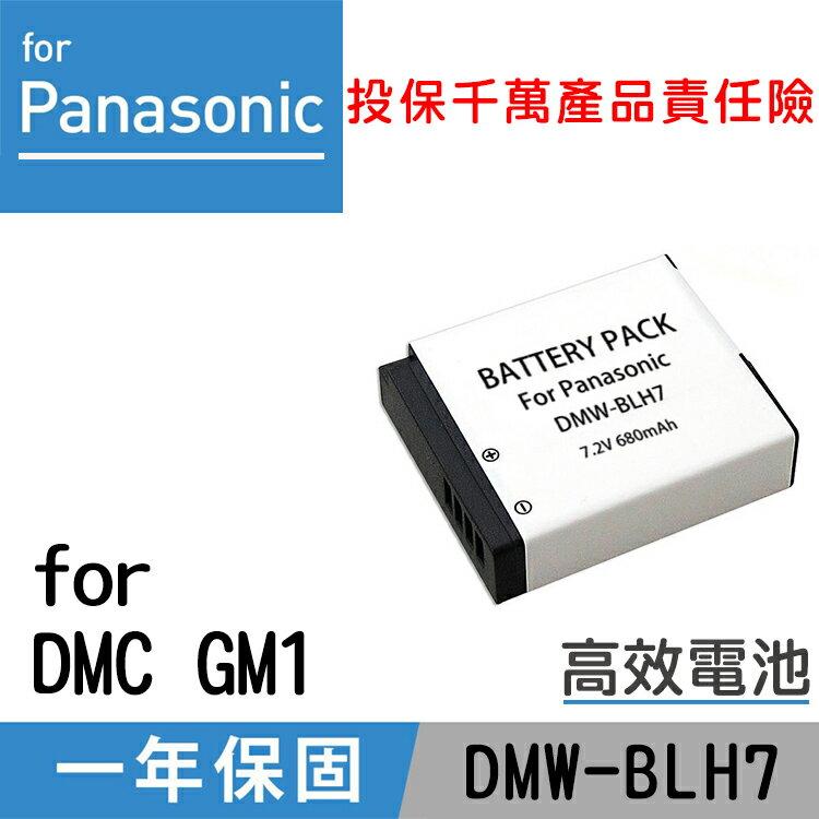 特價款@攝彩@Panasonic DMW-BLH7 電池 DMC GM1 7.2V 680mAh (全解碼) 一年保固