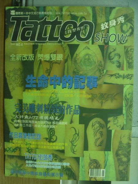 【書寶二手書T6/嗜好_PNL】Tattoo Show紋身秀_第6期_ 生命中的記事等