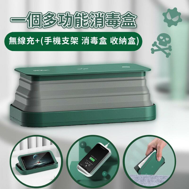 多功能紫外線消毒盒奶嘴口罩飾品專業可收納折疊殺菌便攜多功能手機支架無線充電器 0