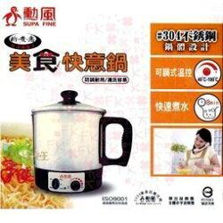 【尋寶趣】勳風 不鏽鋼美食調理鍋 304食用級不鏽鋼材質 外宿 可煮泡麵 水餃 HF-8828A