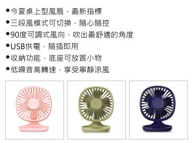 MINI納涼 桌面可調速USB小風扇(USB-FAN-48) 小型電風扇 立扇 桌用電風扇 電風扇 【迪特軍】