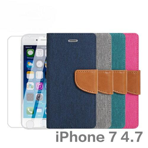 亞特米:優惠組合-iPhone7(4.7吋)撞色可立文青復古質感皮套+鋼化玻璃保護貼手機殼透明殼保護貼APPLEiPhone7