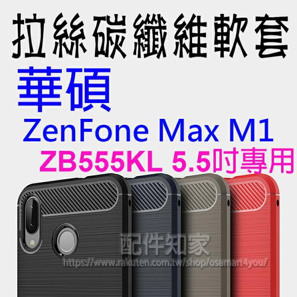 【碳纖維】ASUS華碩ZenFoneMaxM1ZB555KL5.5吋防震防摔拉絲碳纖維軟套保護套背蓋全包覆TPU-ZY
