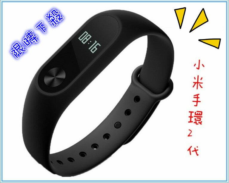 ?含發票?限時下殺?台版小米手環2代?手環 小米 運動 心跳 智能手環 手錶 計步器 藍牙?