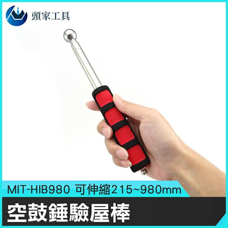 《頭家工具》空鼓錘驗屋棒 MIT-HIB980   驗樓棒 地板 加粗型 紅藍兩色 海棉手柄