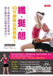 纖、挺、翹,10分鐘練出美體線: 私人教練教你好萊塢明星都在練的自身體重瘦身法