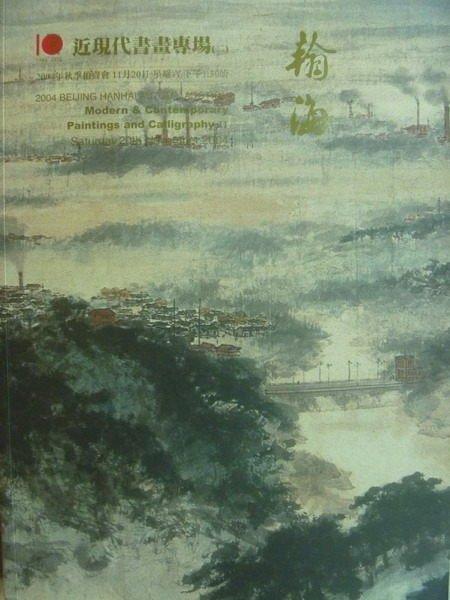 ~書寶 書T4/收藏_WGB~翰海2004 拍賣會_近 書畫專場^(二^)_2004  1