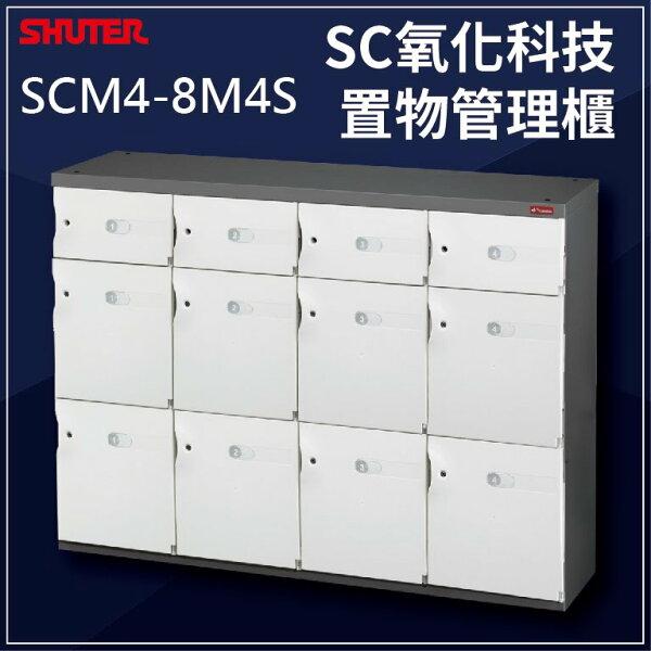 居家必備【現代簡約設計】SCM4-8M4S(臭氧科技)樹德SC置物櫃收納櫃萬用櫃鞋架事務櫃書櫃資料櫃鎖櫃員工櫃