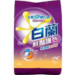 白蘭豔護色超濃縮洗衣粉2kg【愛買】