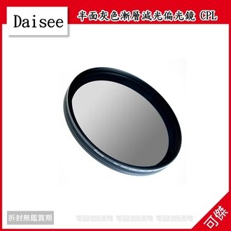 可傑 Daisee 數碼大師 77mm 半面灰色漸層減光偏光鏡 CPL 多層鍍膜 鋁質 薄框 參考信乃達