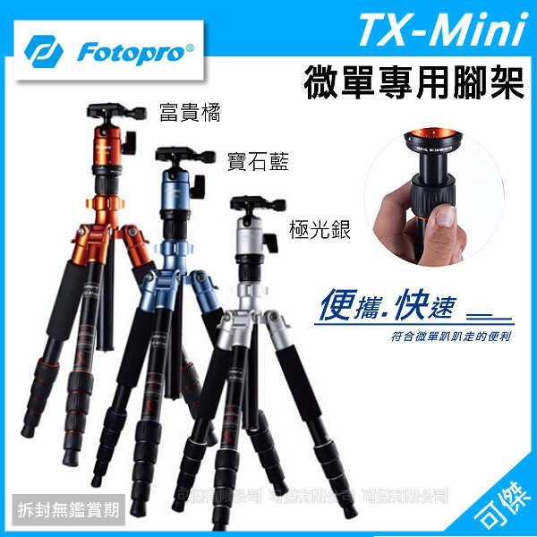 可傑   FOTOPRO  TX-MINI  TX mini    微單專用腳架  公司貨  多色可選  收納方便  人體工學設計