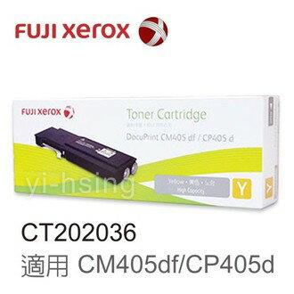 分期0利率 富士全錄 FujiXerox DocuPrint CT202036 原廠原裝高容量黃色(Y) 碳粉匣 適用型號:CP405d / CM405df▲最高點數回饋23倍送▲