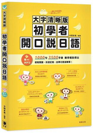 大字清晰版初學者開口說日語(附日中對照MP3) 0
