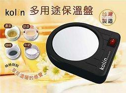 【尋寶趣】Kolin 歌林 多用途保溫盤 溫熱盤/保溫墊/保溫座/電熱盤 攜帶方便 台灣製造 KCS-LN1015