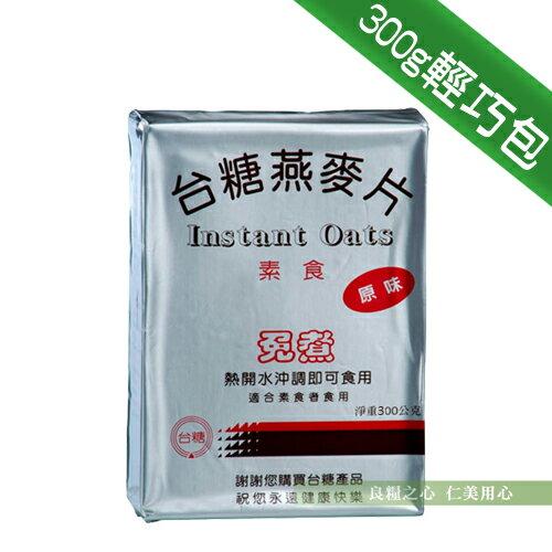 台糖 燕麥片(300g/袋)