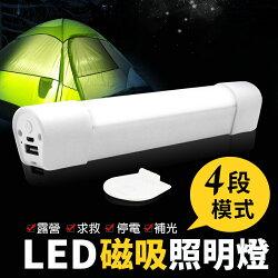 【USB充電!磁力吸附】LED磁吸照明燈 磁吸式露營燈 行動照明燈 攝影補光燈 超亮手電筒 行動燈管【G1011】