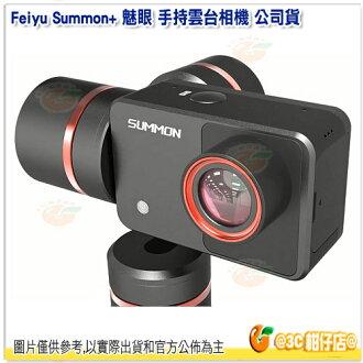 免運 飛宇 Feiyu Summon+ 魅眼 手持雲台相機 公司貨 4K 三軸 雲台 穩定器 全景 防手震 Summon