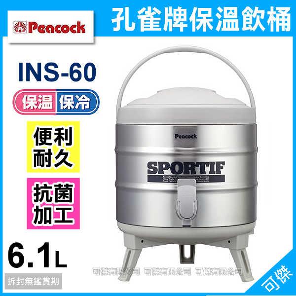 可傑 日本 Peacock 孔雀 魔法瓶 INS-60 不鏽鋼 保溫保冷 飲料桶 水桶 茶桶 6.1L 廣口型 露營