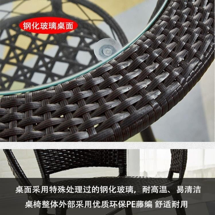 戶外桌椅 陽台桌椅藤椅三件套現代簡約休閑戶外圓桌小騰椅子茶幾組合靠背椅