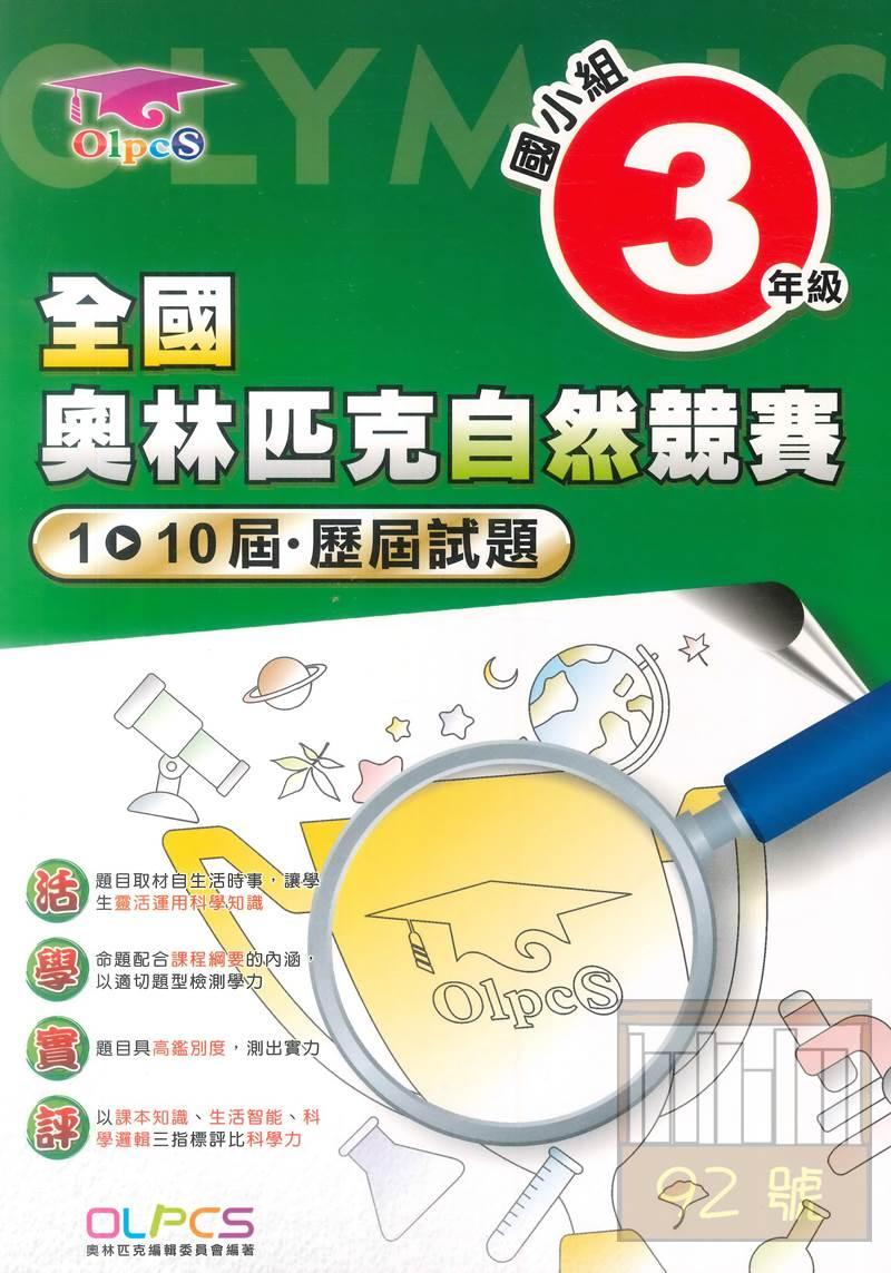蔡坤龍國小奧林匹克自然競賽第1~10屆歷屆試題國小3年級