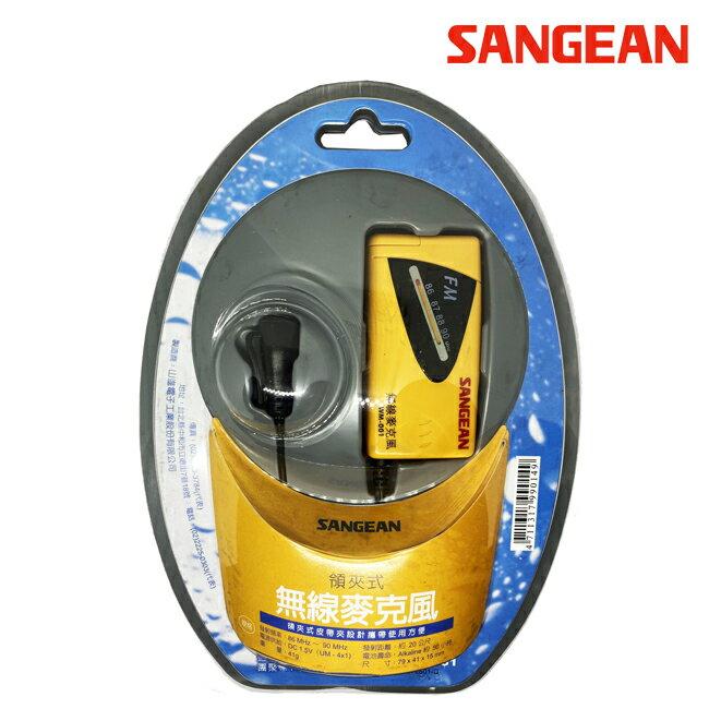 SANGEAN山進 限量商品 領夾式無線麥克風 WM-001 調頻專用 收音機就可接收 演講 上課 傳教 導覽