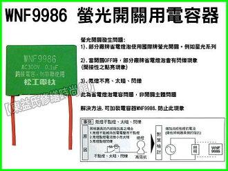 【東益氏】 PANASONIC國際牌 WNF9986 螢光開關用電容器 解決夜光閃爍問題 售星光