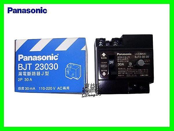 【東益氏】Panasonic國際牌2P30A漏電斷路器BJT23030《110V / 220V 通用》另售無熔絲斷路器