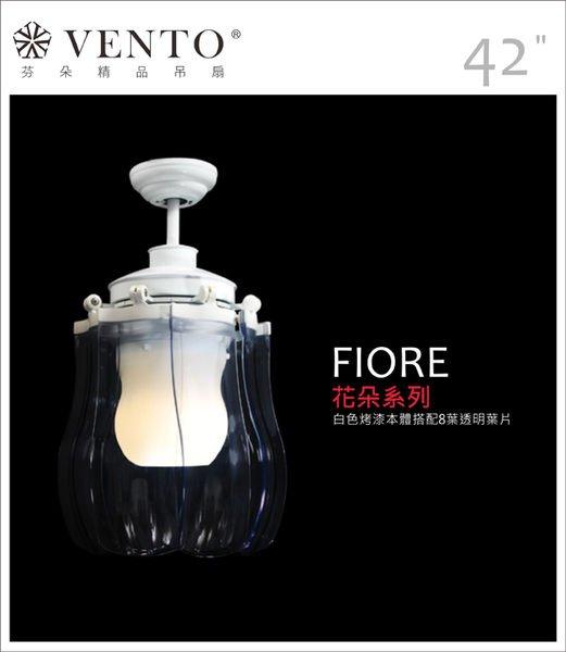【Fiore花朵系列】白色烤漆搭配透明葉片 芬朵VENTO 42吋吊扇 【東益氏】售藝術吊扇 60吋