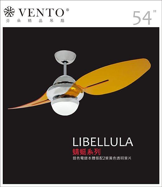<br/><br/>  【Libellula蜻蜓系列】鉻色電鍍本體搭配黃色透明葉片 芬朵VENTO 54吋吊扇 【東益氏】售藝術吊扇 60吋<br/><br/>