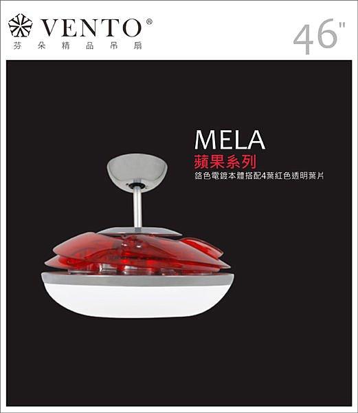 【Mela蘋果系列】鉻色電鍍本體搭配紅色透明葉片 芬朵VENTO 46吋吊扇 【東益氏】售藝術吊扇 60吋