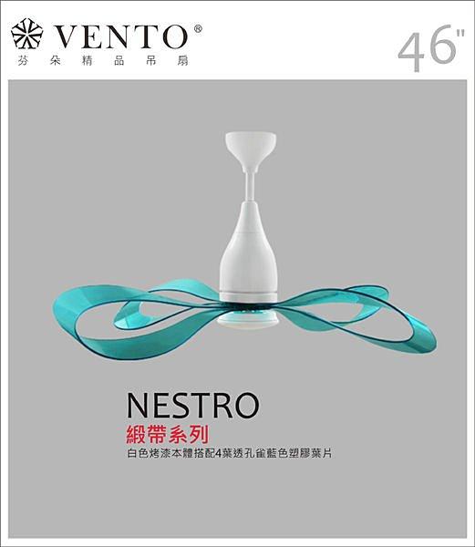 <br/><br/>  【Nestro緞帶系列】白色本體搭配孔雀藍色透明塑膠葉片 芬朵VENTO 46吋吊扇 【東益氏】售藝術吊扇 60吋<br/><br/>