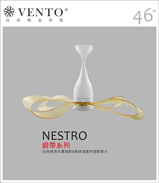 <br/><br/>  【Nestro緞帶系列】白色本體搭配黃色透明塑膠葉片 芬朵VENTO 46吋吊扇 【東益氏】售藝術吊扇 60吋<br/><br/>