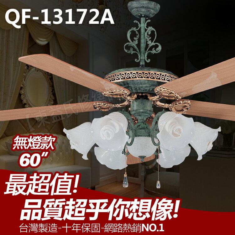 <br/><br/>  QF-13172A 60吋藝術吊扇 聖彼得銅綠 無燈款【東益氏】售通風扇 各尺寸藝術吊扇<br/><br/>