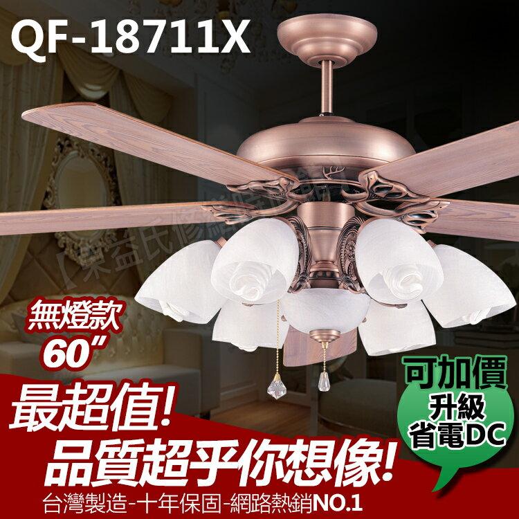 <br/><br/>  QF-18711X 60吋藝術吊扇 印地安紅古-檀木 無燈款 可升級省電DC【東益氏】售通風扇 各尺寸藝術扇<br/><br/>
