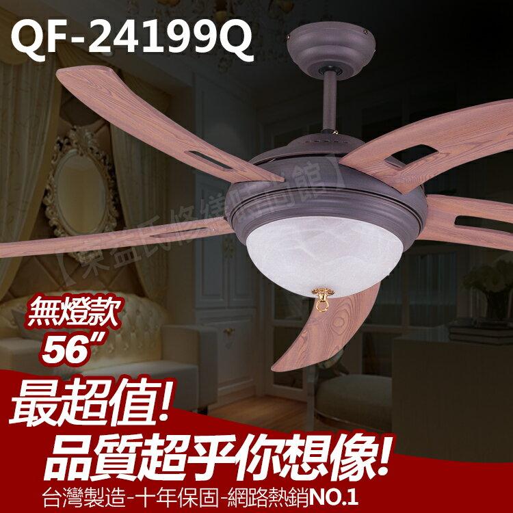 QF~24199Q 56吋藝術吊扇 銅綠~檀木 售附燈組 詢價~東益氏~售通風扇 各尺寸藝