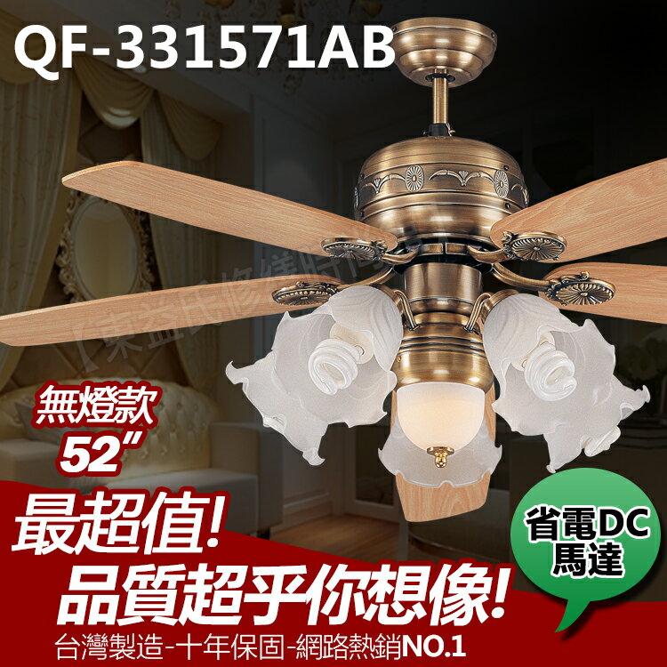 QF~331571AB 52吋藝術吊扇 古銅~楠木 無燈款 DC直流電馬達~東益氏~售通風